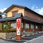 長野県信用組合 山ノ内支店